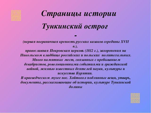 Страницы истории Тункинский острог - (первая пограничная крепость русских каз...