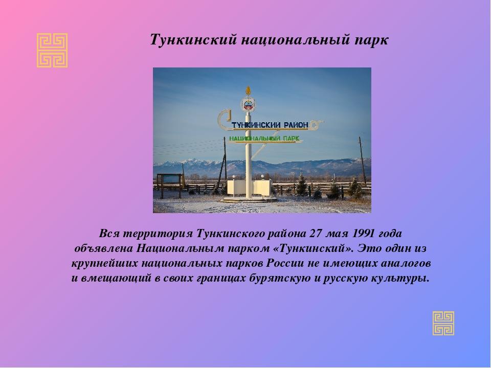 Тункинский национальный парк Вся территория Тункинского района 27 мая 1991 го...