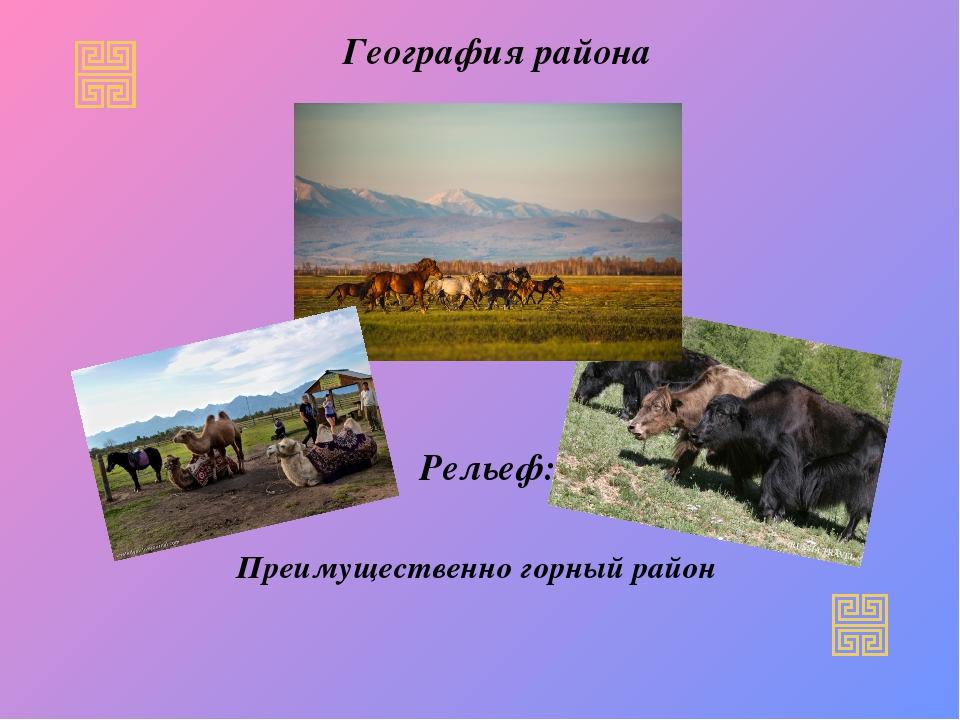 География района Преимущественно горный район Рельеф: