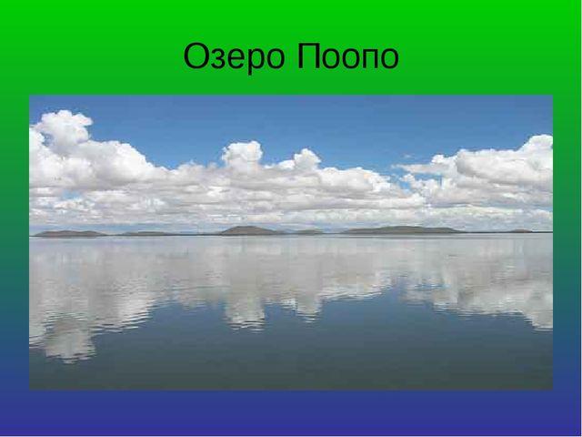 Озеро Поопо