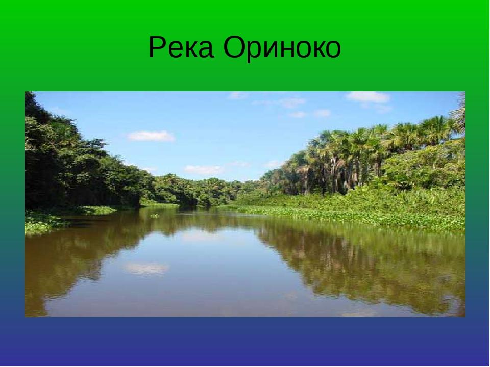 Река Ориноко