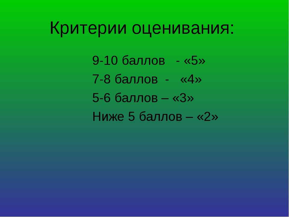 Критерии оценивания: 9-10 баллов - «5» 7-8 баллов - «4» 5-6 баллов – «3» Ниже...