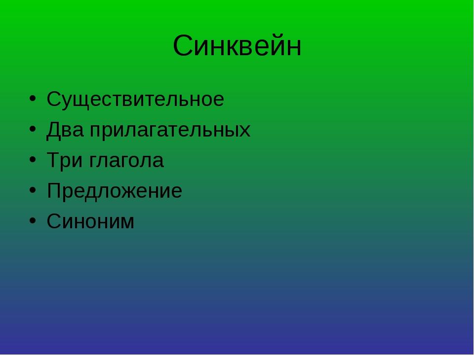 Синквейн Существительное Два прилагательных Три глагола Предложение Синоним