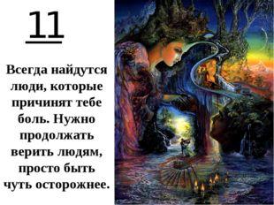 11 Всегда найдутся люди, которые причинят тебе боль. Нужно продолжать верить