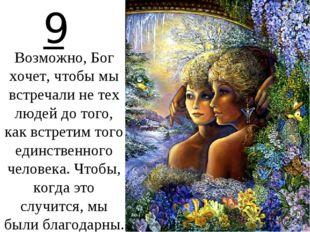 9 Возможно, Бог хочет, чтобы мы встречали не тех людей до того, как встретим