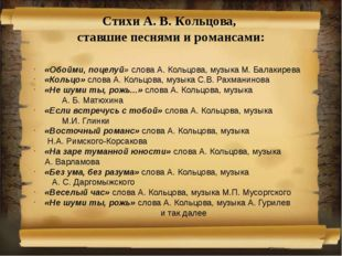 Стихи А. В. Кольцова, ставшие песнями и романсами: «Обойми, поцелуй» слова А.
