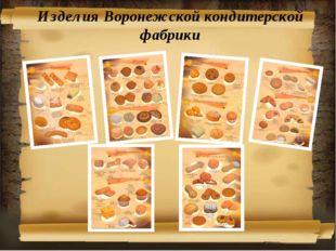 Изделия Воронежской кондитерской фабрики