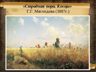 «Страдная пора. Косцы» Г.Г. Мясоедова (1887г.)