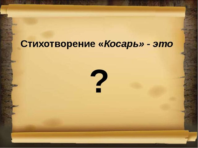 Стихотворение «Косарь» - это ?