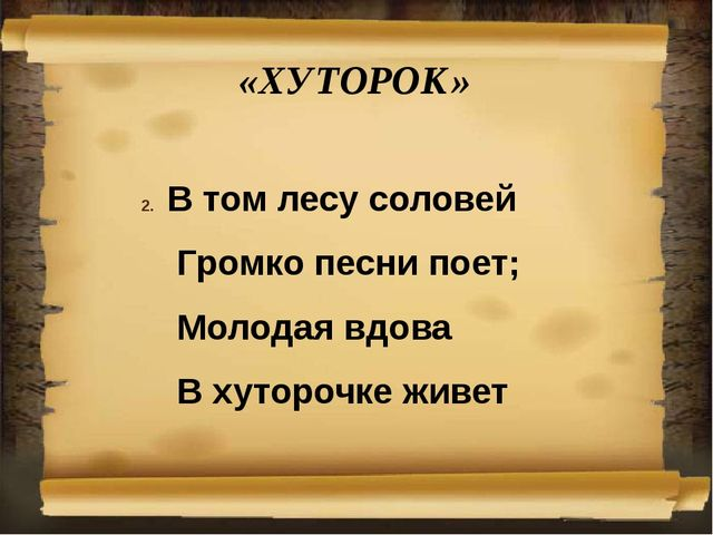 «ХУТОРОК» В том лесу соловей Громко песни поет; Молодая вдова В хуторочке...