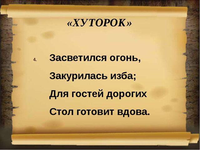 «ХУТОРОК» Засветился огонь, Закурилась изба; Для гостей дорогих Стол готов...