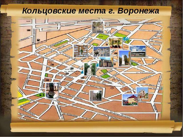 Кольцовские места г. Воронежа