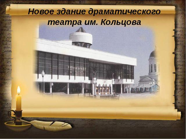 Новое здание драматического театра им. Кольцова