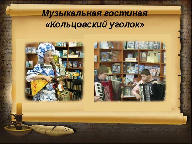 Музыкальная гостиная «Кольцовский уголок»