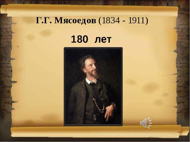 Г.Г. Мясоедов (1834 - 1911) 180 лет