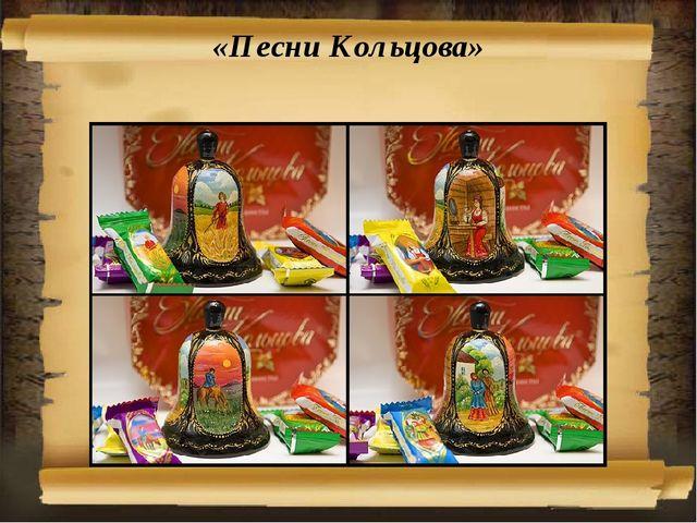 «Песни Кольцова»