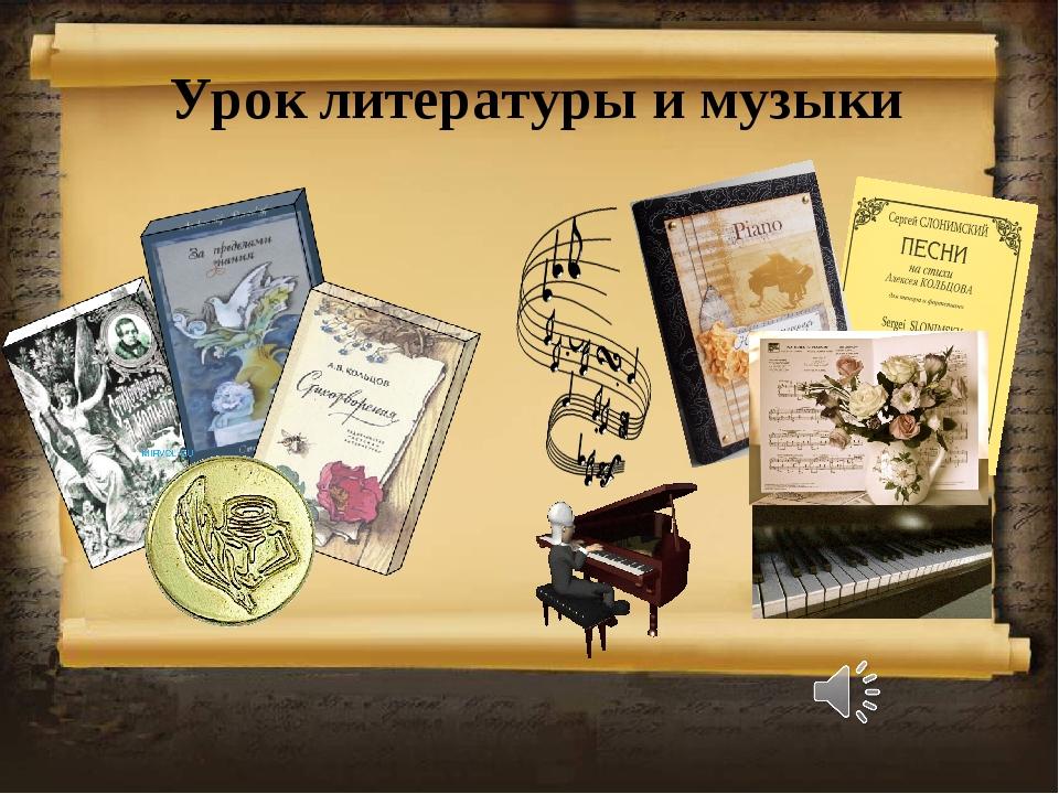 Урок литературы и музыки