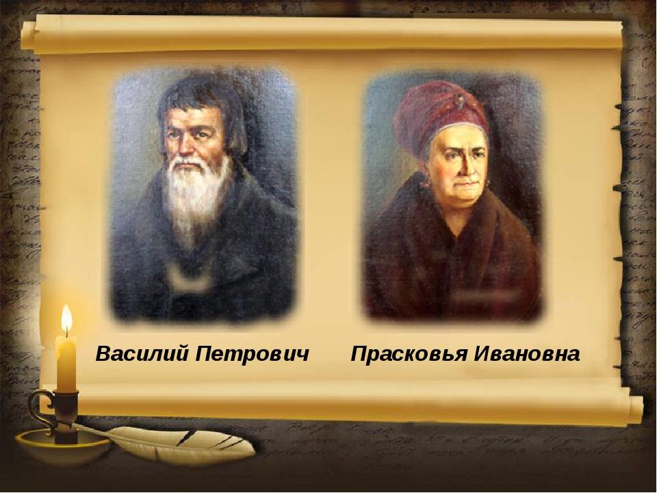 Василий Петрович Прасковья Ивановна