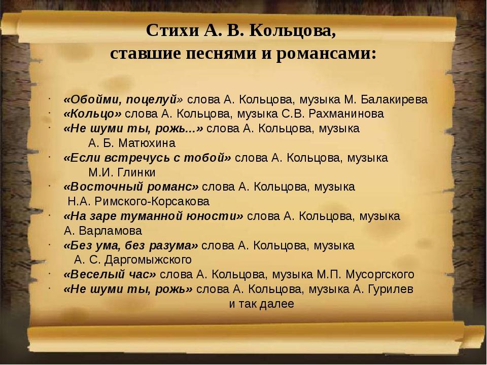 Стихи А. В. Кольцова, ставшие песнями и романсами: «Обойми, поцелуй» слова А....