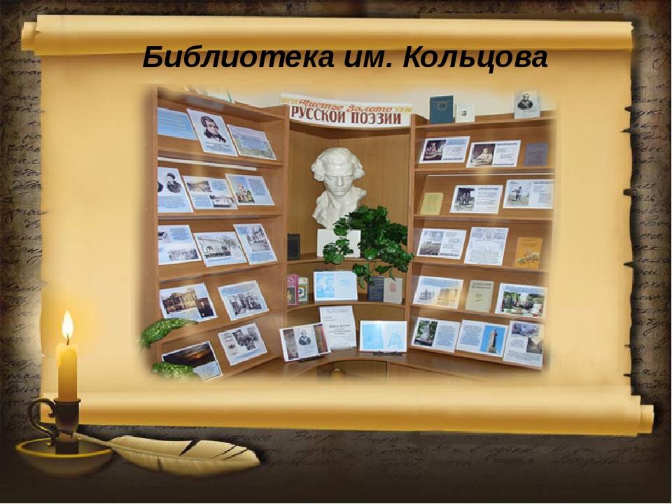 Библиотека им. Кольцова