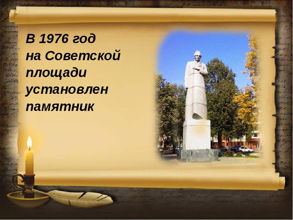 В 1976 год на Советской площади установлен памятник