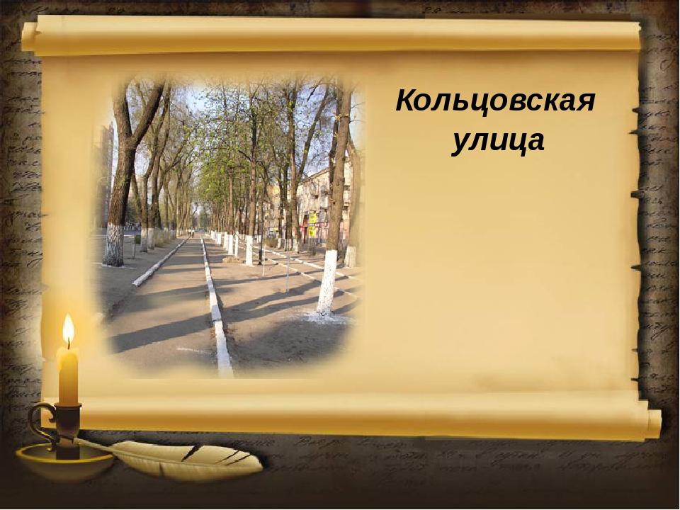 Кольцовская улица