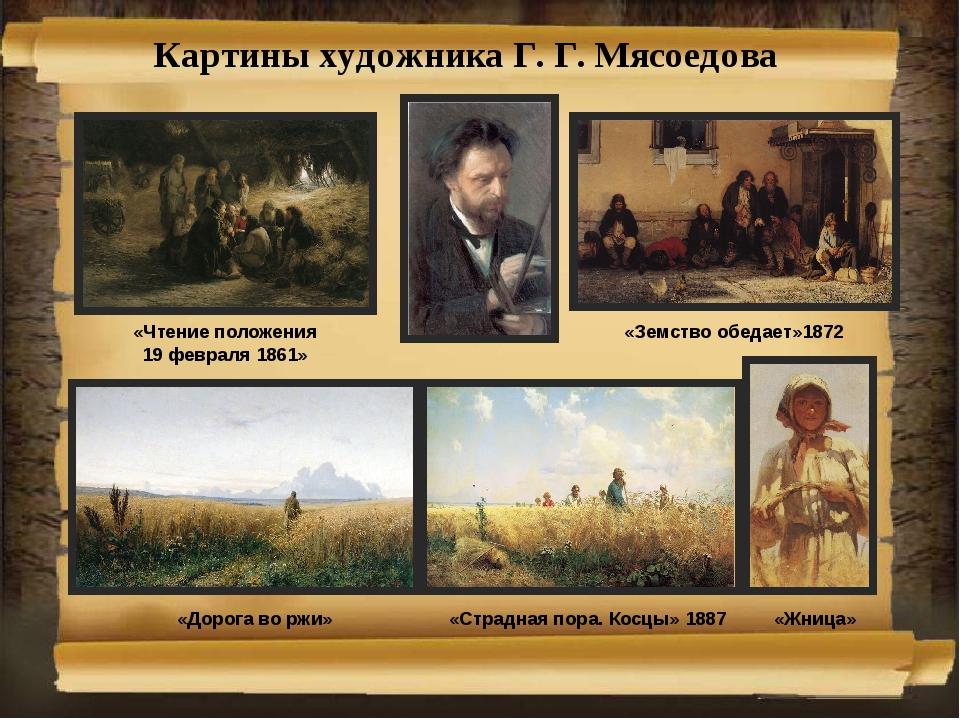 «Чтение положения 19 февраля 1861» Картины художника Г. Г. Мясоедова «Земство...