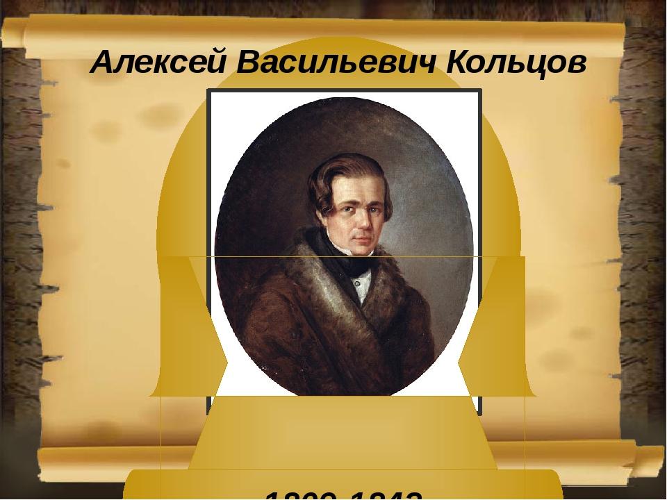 Алексей Васильевич Кольцов 1809-1842