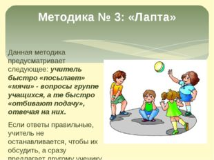 Методика № 3: «Лапта» Данная методика предусматривает следующее: учитель быст