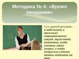 Методика № 4: «Время ожидания» Суть данной методики - в небольшой, в нескольк