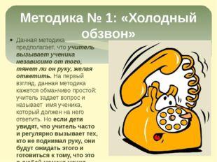 Методика № 1: «Холодный обзвон» Данная методика предполагает, что учитель выз