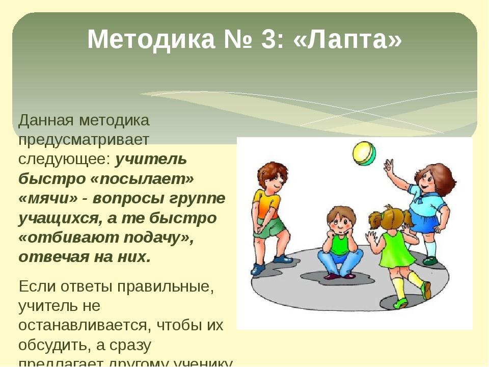 Методика № 3: «Лапта» Данная методика предусматривает следующее: учитель быст...