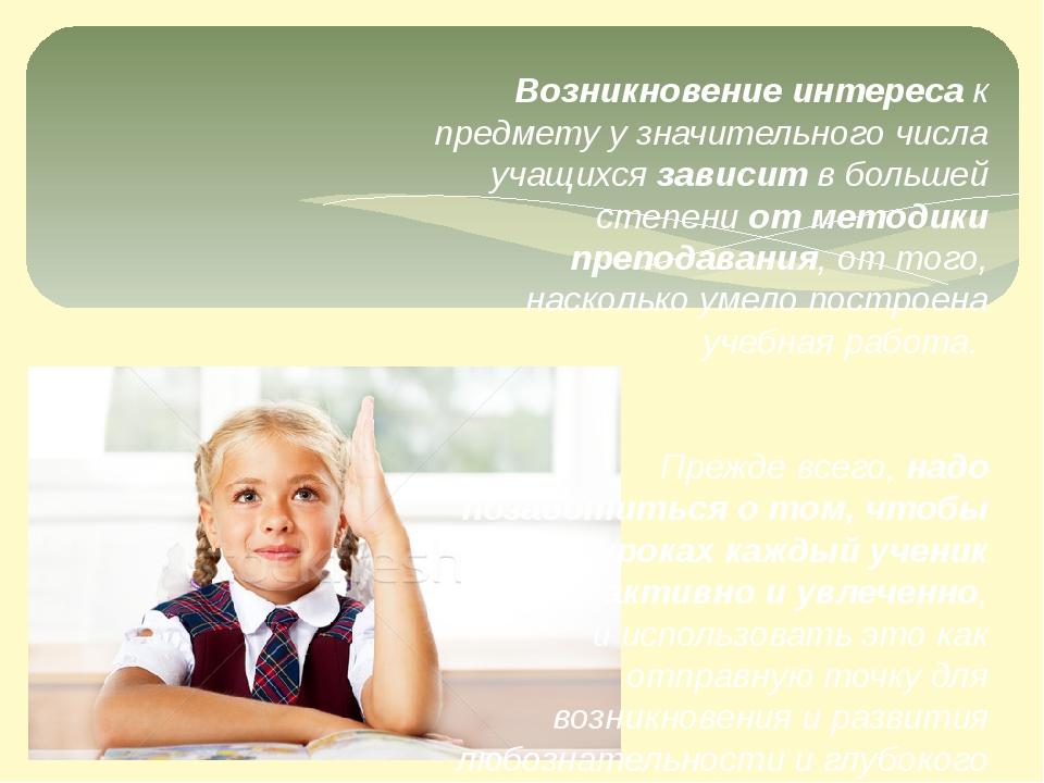 Возникновение интереса к предмету у значительного числа учащихся зависит в бо...