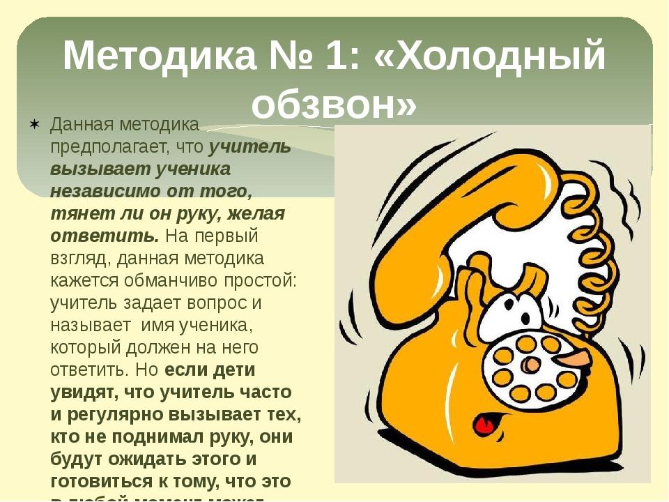 Методика № 1: «Холодный обзвон» Данная методика предполагает, что учитель выз...