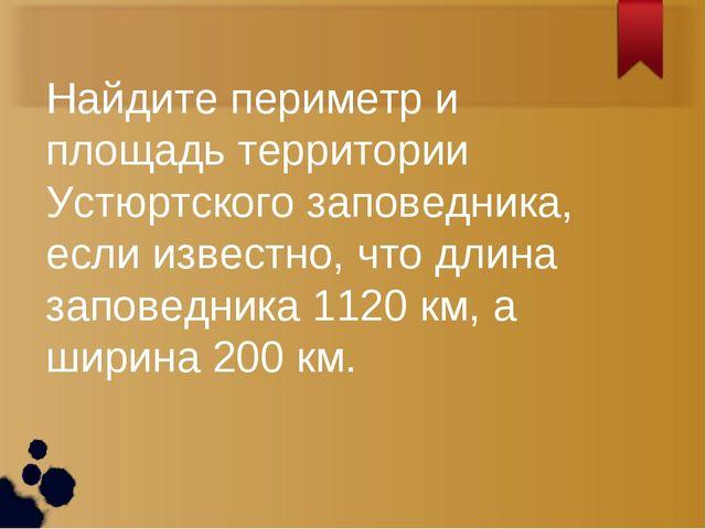 Найдите периметр и площадь территории Устюртского заповедника, если известно,...