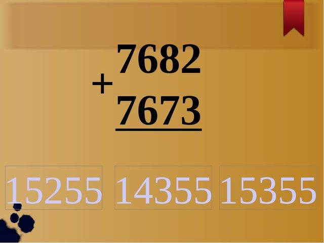 7682 7673 + 15255 14355 15355