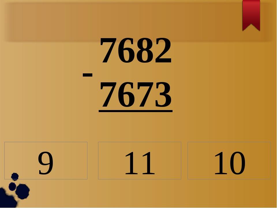 7682 7673 - 9 11 10