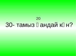 Геродот- ежелгі дәуірдегі грек тарихшысы, «Тарих атасы» деп танылған, әйгіл