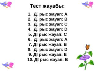 Тест жауабы: 1. Дұрыс жауап: А 2. Дұрыс жауап: B 3. Дұрыс жауап: C 4. Дұ
