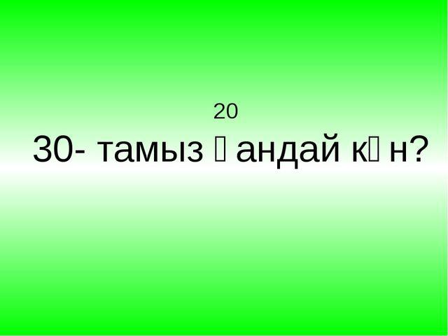 Геродот- ежелгі дәуірдегі грек тарихшысы, «Тарих атасы» деп танылған, әйгіл...