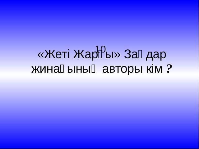 Страбон(б.з.б. 64/63, Амасия, Кіші Азия, – б.з. 23/24) – ежелгі грек геогра...