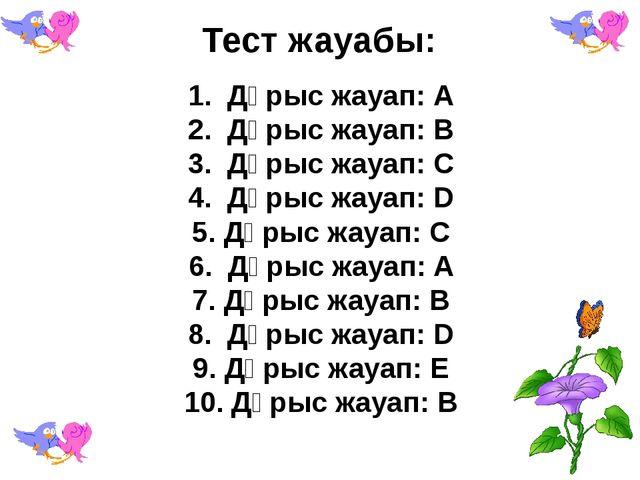 Тест жауабы: 1. Дұрыс жауап: А 2. Дұрыс жауап: B 3. Дұрыс жауап: C 4. Дұ...