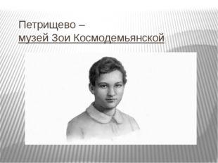 Петрищево – музей Зои Космодемьянской