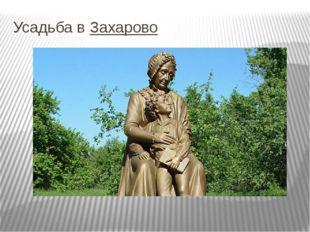 Усадьба в Захарово