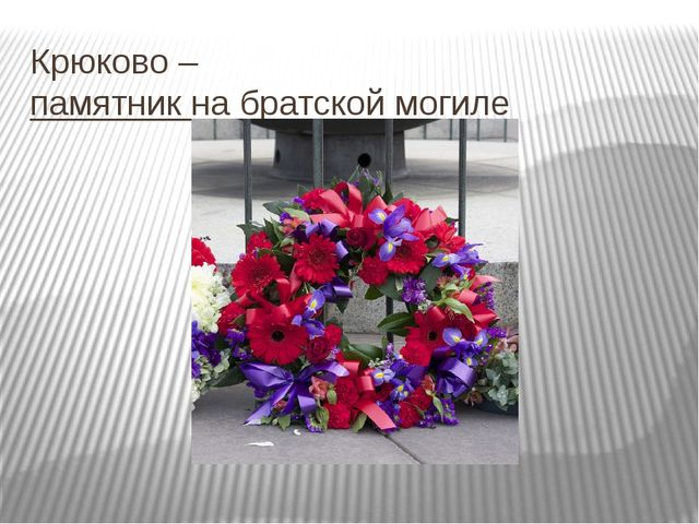 Крюково – памятник на братской могиле