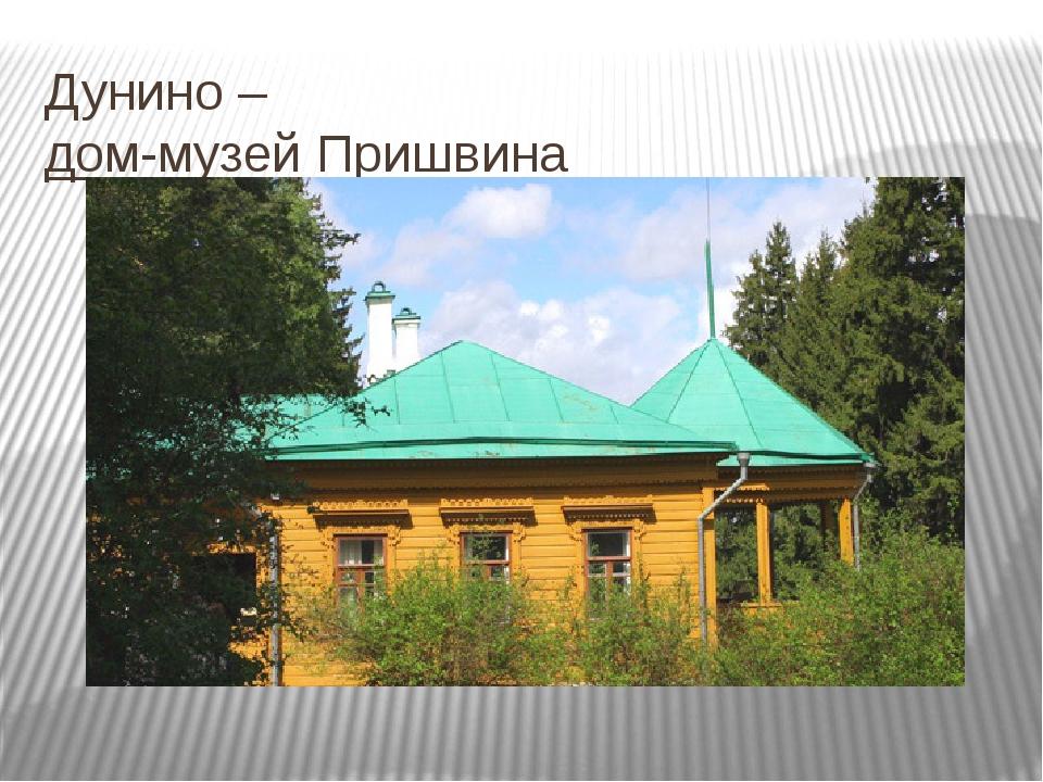 Дунино – дом-музей Пришвина