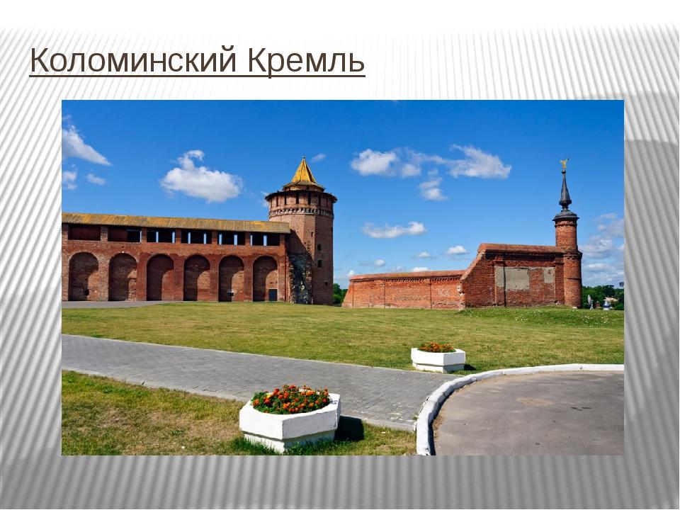Коломинский Кремль