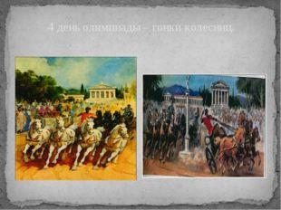 4 день олимпиады – гонки колесниц.