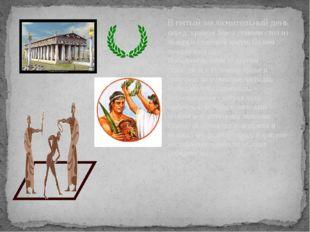 В пятый заключительный день перед храмом Зевса ставили стол из золота и слоно