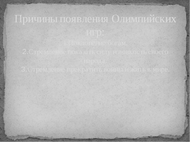 Причины появления Олимпийских игр: 1.Поклонение богам. 2.Стремление показать...